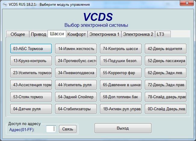 VCDS-18_9_0RUS